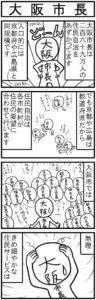 大阪都構想で生活はどう変わるのか