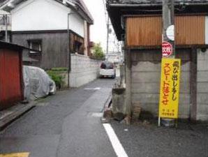 幅の狭い道路