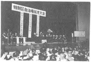 東京都と特別区の歴史を経て大阪都構想へ