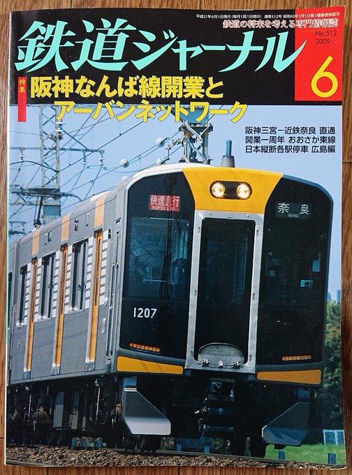 鉄道ジャーナル2009年6月号表紙