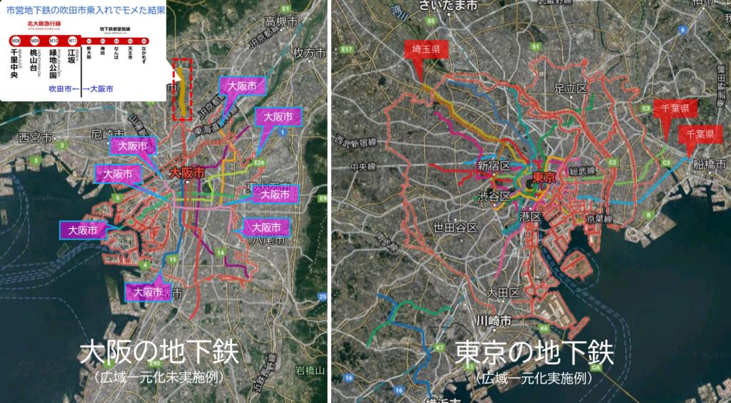 東京と大阪の地下鉄