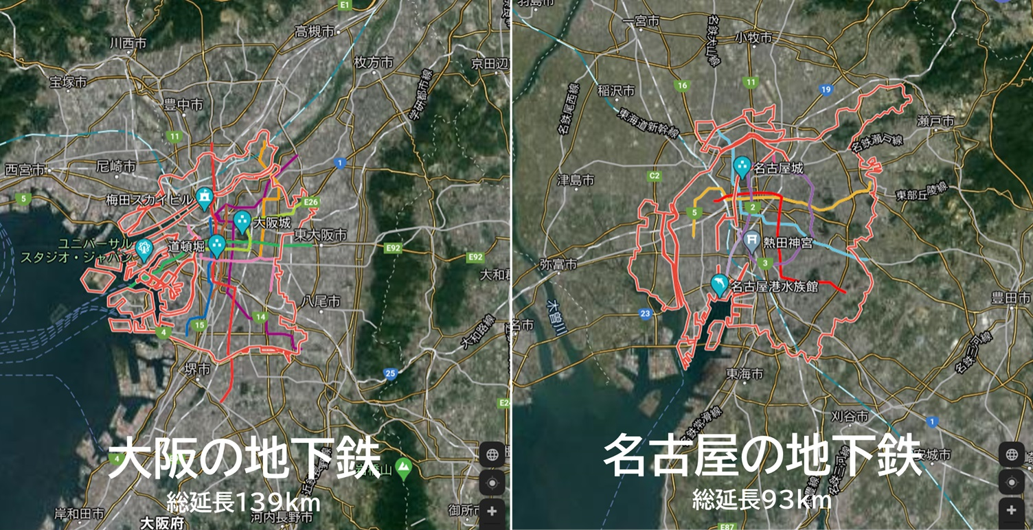 大阪の地下鉄・名古屋の地下鉄